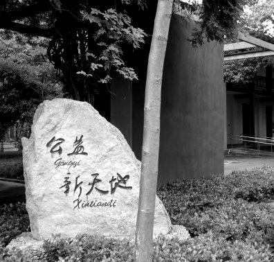 Gonyi Xintiandi  Entrance